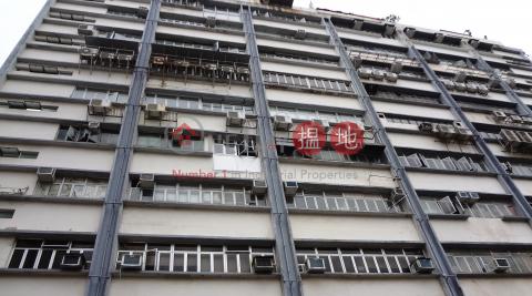 ON LOK FACTORY BUILDING|Kowloon CityOn Lok Factory Building(On Lok Factory Building)Rental Listings (ngais-04196)_0