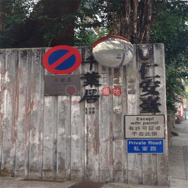 仁安臺 (Yun On Terrace) 跑馬地|搵地(OneDay)(2)