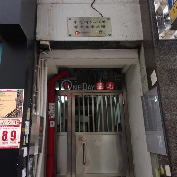 景光街24-26號 (24-26 King Kwong Street) 跑馬地|搵地(OneDay)(4)
