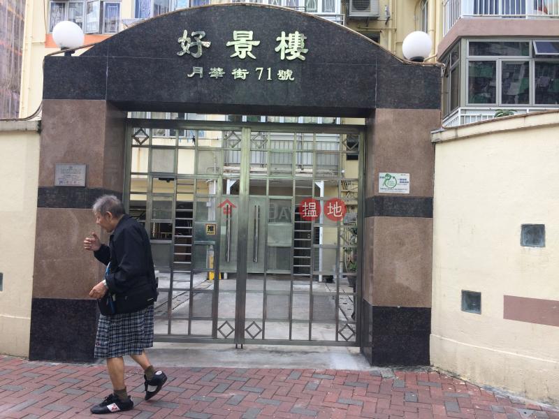 Ho King Building (Ho King Building) Cha Liu Au|搵地(OneDay)(1)