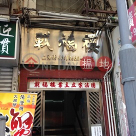 Joye Fook Mansion,Mong Kok, Kowloon