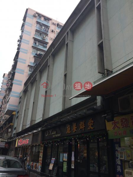 天悅廣場 (Smiling Plaza) 深水埗|搵地(OneDay)(2)