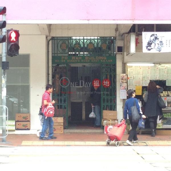 Po Wah Building (Po Wah Building) Wan Chai|搵地(OneDay)(2)