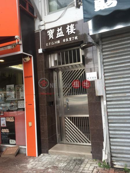寶益樓 (Po Yik Building / Po Yick Building) 元朗|搵地(OneDay)(2)