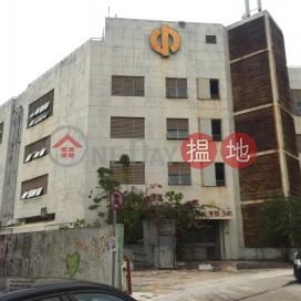 China Paint Building Block 1|中華製漆大廈1座