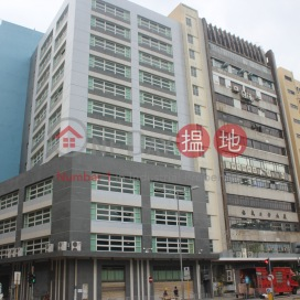 Woo Hing Industrial Building,To Kwa Wan, Kowloon