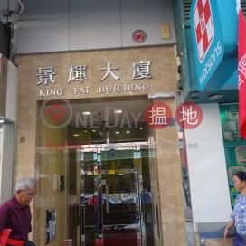 景輝大廈,筲箕灣, 香港島