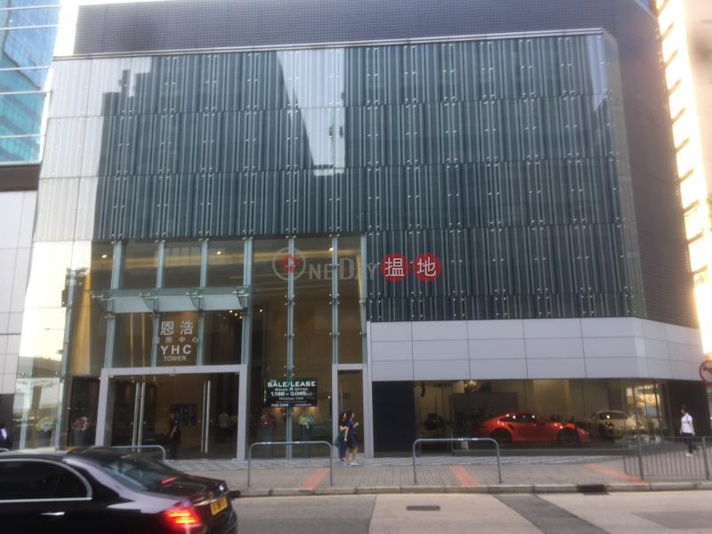 恩浩國際中心 (YHC Tower) 九龍灣|搵地(OneDay)(5)