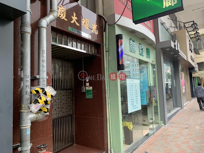 光耀大廈 (Kong Yiu Mansion) 土瓜灣|搵地(OneDay)(1)