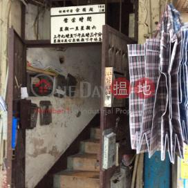 162 Yee Kuk Street|醫局街162號