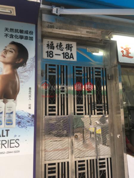 18-36 Fook Tak Street Block B (18-36 Fook Tak Street Block B) Yuen Long|搵地(OneDay)(2)