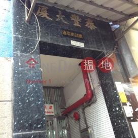 Tai Fung House ,Mong Kok, Kowloon