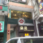 Po Yip Commercial Building (Po Yip Commercial Building) Yau Tsim Mong|搵地(OneDay)(2)