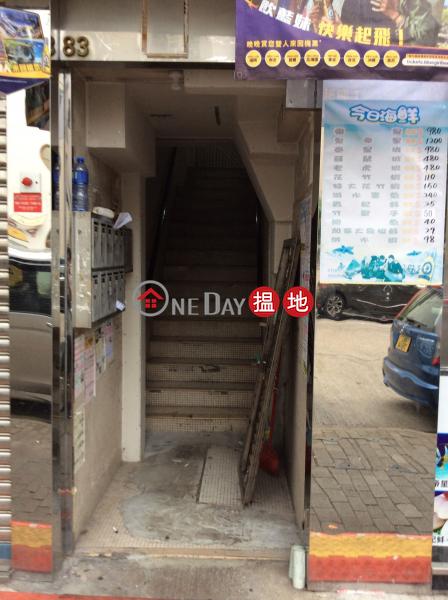 侯王道83號 (83 Hau Wong Road) 九龍城|搵地(OneDay)(1)