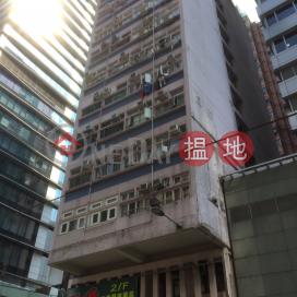 軒尼詩道310-312號,灣仔, 香港島