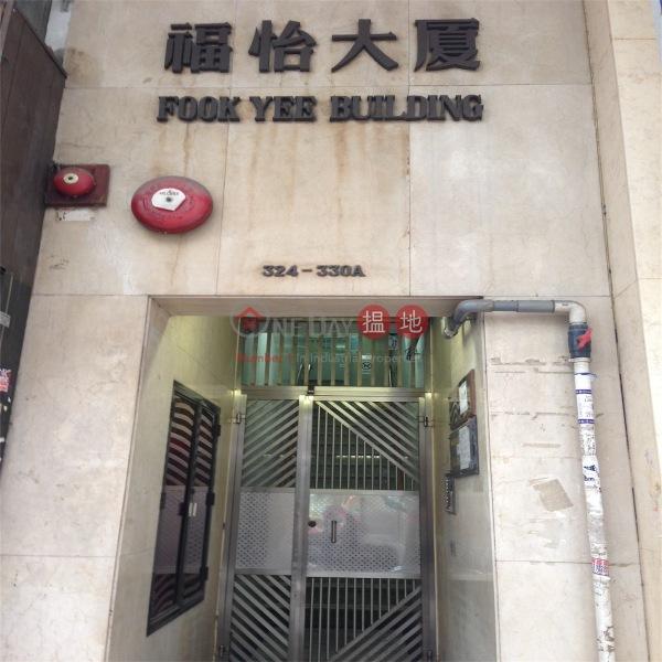 福怡大廈 (Fook Yee Building) 灣仔|搵地(OneDay)(1)
