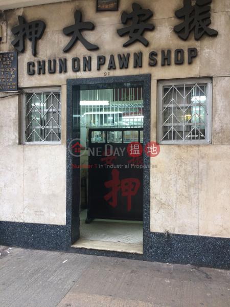 灣仔道91號 (91 Wan Chai Road) 灣仔|搵地(OneDay)(2)
