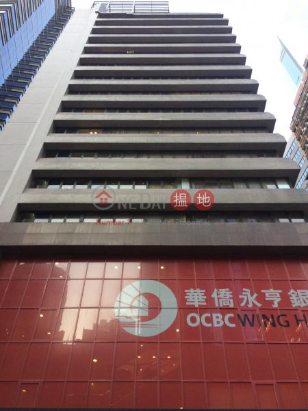 永亨銀行大廈 (Wing Hang Bank Building) 中環 搵地(OneDay)(1)