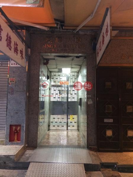 Sing Fai Building (Sing Fai Building) Sai Ying Pun|搵地(OneDay)(2)