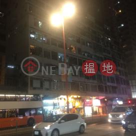 英皇道461-463號,北角, 香港島