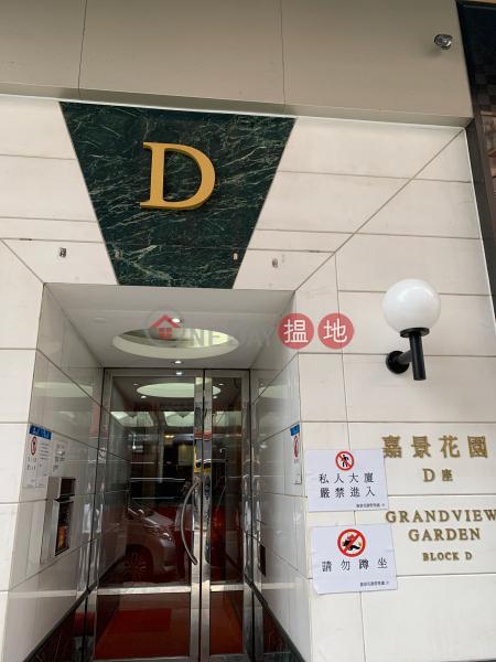 Block D Grandview Garden (Block D Grandview Garden) To Kwa Wan 搵地(OneDay)(1)
