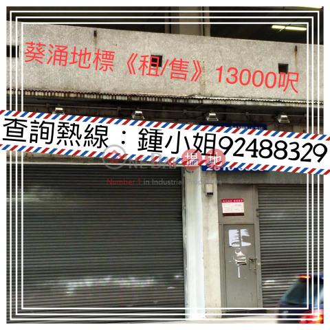 VANTA INDUSTRIAL CENTRE|Kwai Tsing DistrictVanta Industrial Centre(Vanta Industrial Centre)Rental Listings (jessi-04691)_0