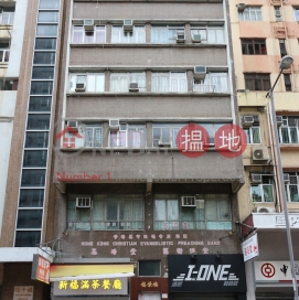 Fuk Wing Building|福榮樓