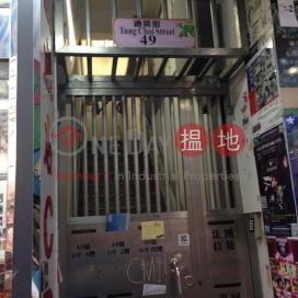 通菜街49號,旺角, 九龍