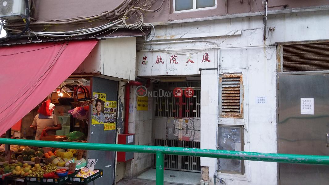 南昌戲院大廈 (Nam Cheong Commercial Building) 石硤尾|搵地(OneDay)(2)