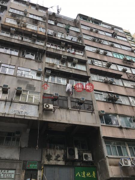 福華街11號 (11 Fuk Wa Street) 深水埗 搵地(OneDay)(2)