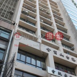 San Toi Building,Sheung Wan, Hong Kong Island