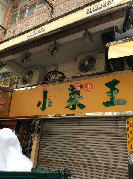 41 Fuk Wing Street (41 Fuk Wing Street) Sham Shui Po|搵地(OneDay)(2)