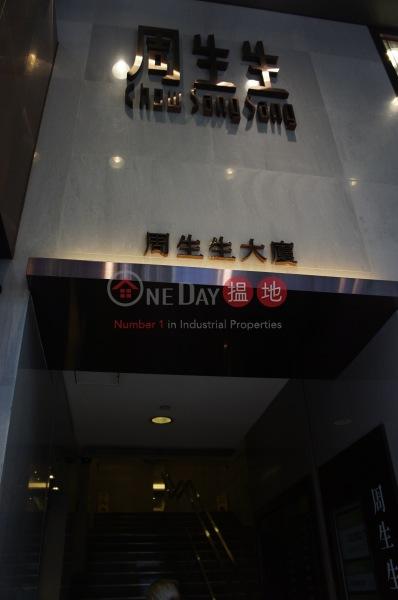 周生生大廈 (Chow Sang Sang Building) 佐敦|搵地(OneDay)(3)