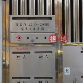 203-205 Shau Kei Wan Road|筲箕灣道203-205號