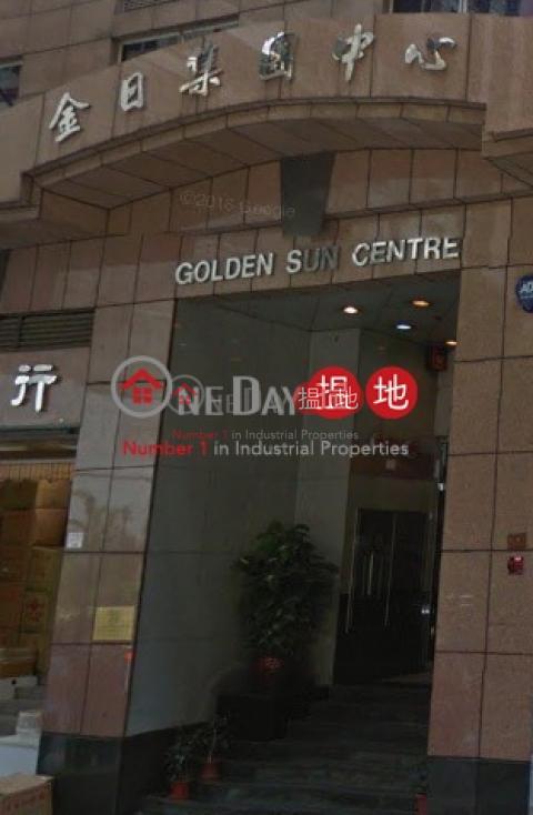 金日集團中心 西區金日集團中心(Golden Sun Centre)出租樓盤 (chanc-05421)_0