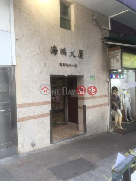 Hoi Hung Building (Hoi Hung Building) Tsz Wan Shan|搵地(OneDay)(2)