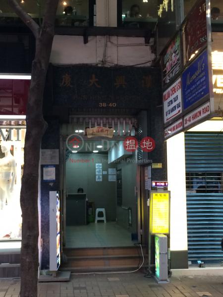 漢興大廈 (Han Hing Mansion) 尖沙咀|搵地(OneDay)(2)