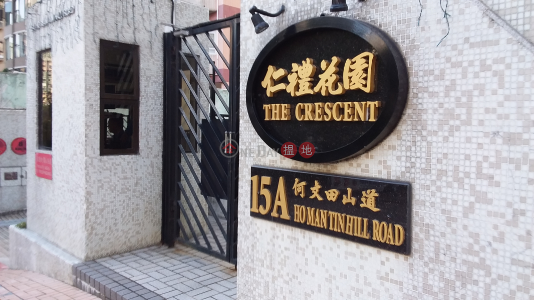 The Crescent (The Crescent) Ho Man Tin 搵地(OneDay)(2)