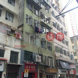 Kam Lun Mansion,Sai Ying Pun, Hong Kong Island