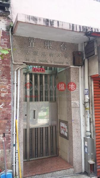 Chi Lok Terrace (Chi Lok Terrace) Wan Chai|搵地(OneDay)(4)