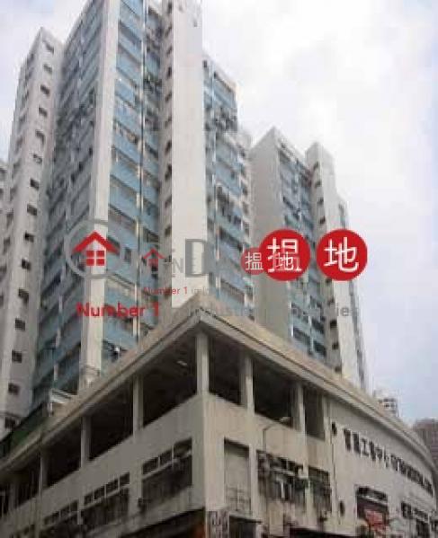 富騰工業中心 沙田富騰工業中心(Fo Tan Industrial Centre)出售樓盤 (andy.-04161)