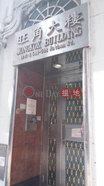 Mong Kok Building (Mong Kok Building) Mong Kok|搵地(OneDay)(3)