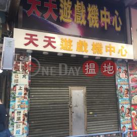 112 Fa Yuen Street,Mong Kok, Kowloon