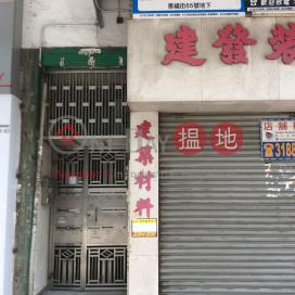 65 King Fuk Street|景福街65號