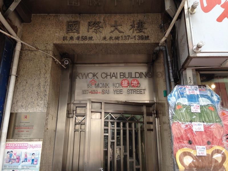 國際大樓 (Kwok Chai Building) 旺角|搵地(OneDay)(3)