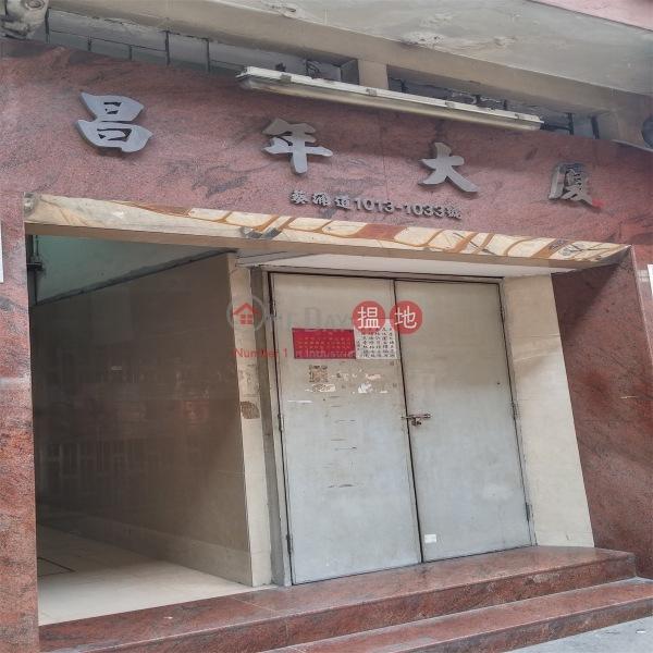 Cheong Nin Building (Cheong Nin Building) Kwai Chung|搵地(OneDay)(1)