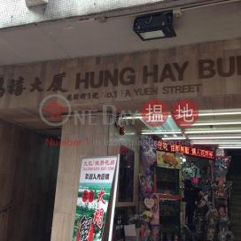 Hung Hay Building |鴻禧大廈