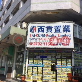 Block A Sai Kung Town Centre|西貢苑 A座