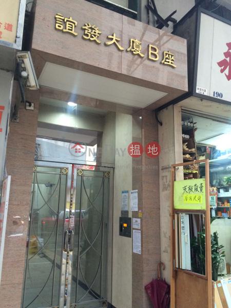 誼發大廈 B座 (Block B Yee Fat Building) 葵涌|搵地(OneDay)(2)