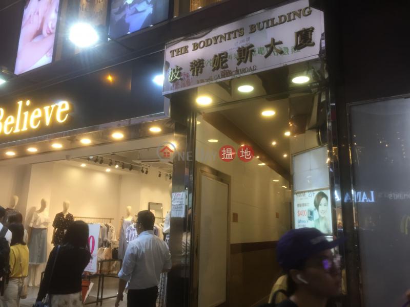 The Bodynits Building (The Bodynits Building) Tsim Sha Tsui|搵地(OneDay)(2)
